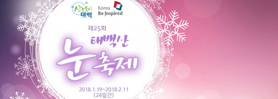 Taebaek Mountain Snow Festival